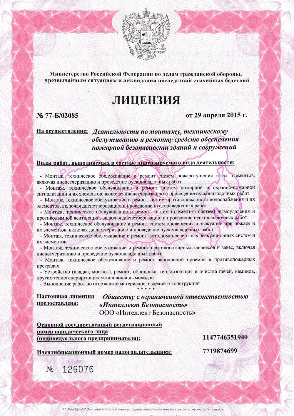 Лицензия МЧС на установку пожарной сигнализации